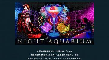 【Watusi、スケジュール更新!】今年も東京・日本橋会場で開催される 「アートアクアリウム」への出演が決定!