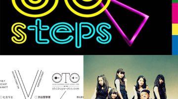 【松井寛、スケジュール更新!】『 80steps 』@OTO_SHIBUYA にDJ出演!