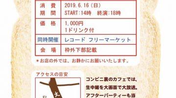 【須永辰緒、スケジュール更新!】「コンビニ ダブルキャスト」に 珍品亭娯楽師匠と共に出演!