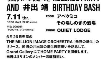 【Watusi、DJ YAS、スケジュール更新!】THE MILLION IMAGE ORCHESTRA、 「【Watusi、DJ YAS、スケジュール更新!】THE MILLION IMAGE ORCHESTRA、 「熱狂の誕生」リリースパーティー& 井出靖 BIRTHDAY BASHに出演決定!!熱狂の誕生」リリースパーティー& 井出靖 BIRTHDAY BASHに出演決定!!
