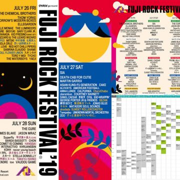 【須永辰緒、スケジュール更新!】「FUJI ROCK FESTIVAL 2019」に 須永辰緒が出演!!