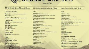 【須永辰緒、スケジュール更新!】「GLOBAL ARK 2019」へ出演!!