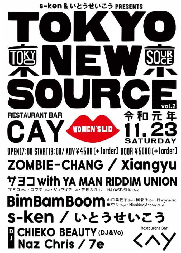 【 Naz Chris、スケジュール更新!】s-ken&いとうせいこう、令和進化版【TOKYO NEW SOURCE】