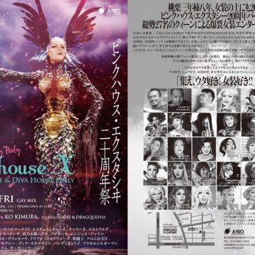 【KO KIMURA、スケジュール更新!】新宿AiSOTOPE Loungeで開催no「Pink House X」にKO KIMURAが登場!!