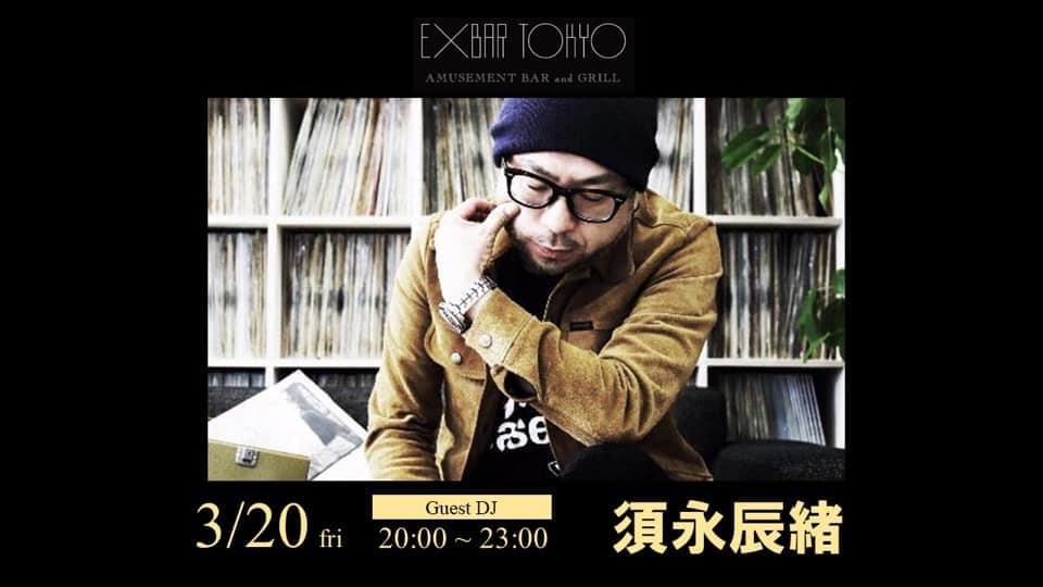 【須永辰緒、スケジュール更新!】今週(3/20)のEXBAR TOKYOは、 須永辰緒が登場!!