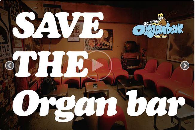 【須永辰緒、ニュース更新!】organ barのクラウドファンディング、 緊急スタートしました!!