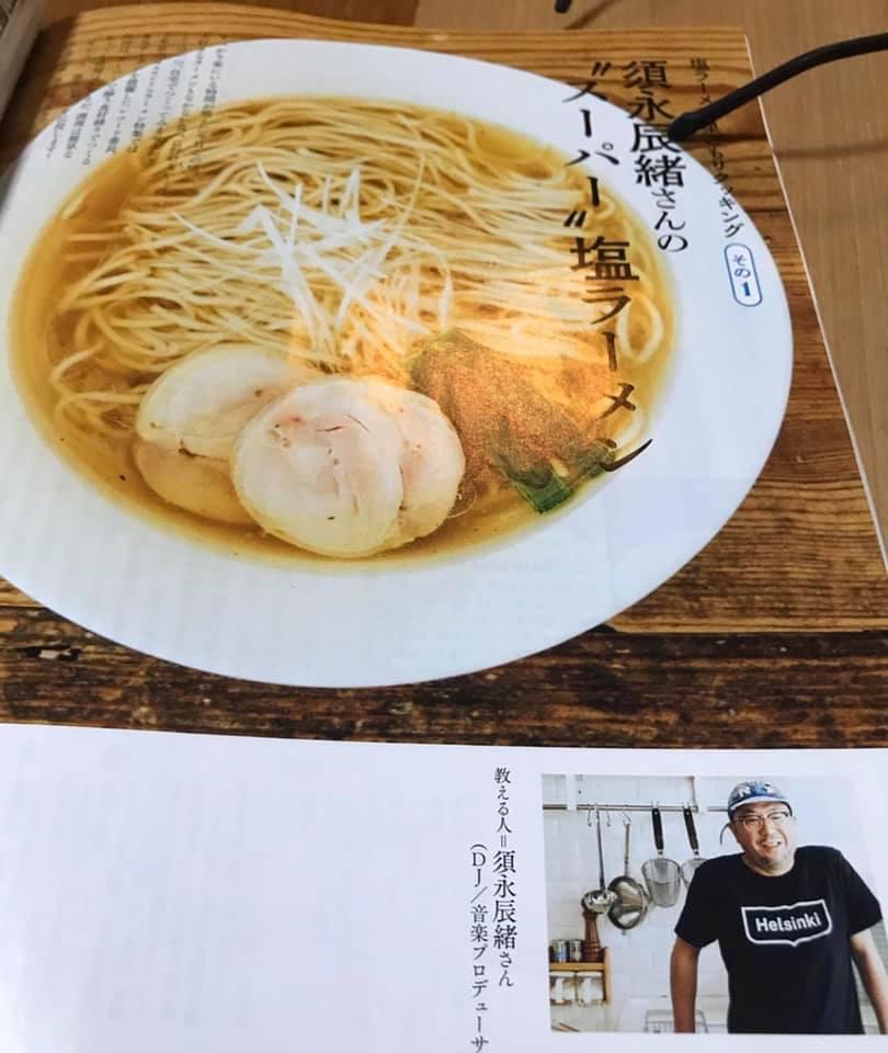月刊誌「Dancyu」に インタビュー記事が掲載!!