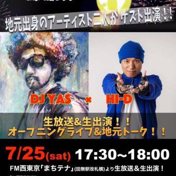 地元のラジオステーション:FM西東京に HI-Dと出演決定!!