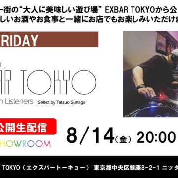 【須永辰緒、スケジュール更新!】「MUSIC FRIDAY~ JAZZ from EXBAR TOKYO」 完全公開生 #SHOWROOM 配信中!
