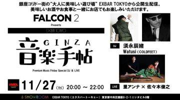 【須永辰緒、スケジュール更新!】本日11/27(金)生配信!! 20:00~22:00@EXBAR TOKYOにて。