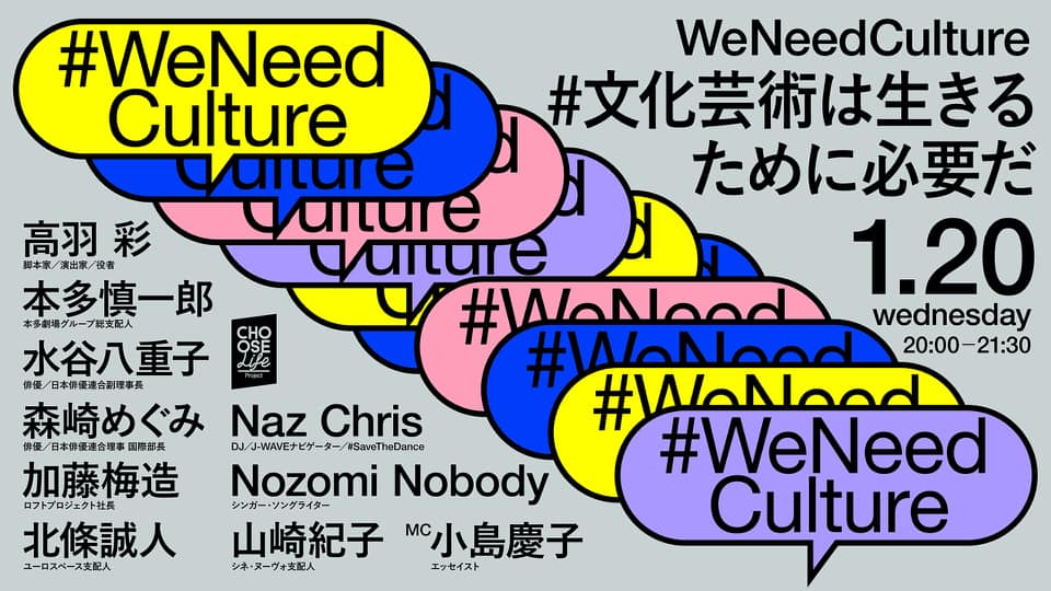 今夜1月20日(水)20時〜 WeNeedCultureと@ChooselifePj のコラボ番組 #文化芸術は生きるために必要だ に出演!