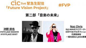 緊急特番「Future Vision Project」に、 Naz Chrisが「文化セクション」枠へ 沖野修也さんと14:30〜出演させて頂きました。