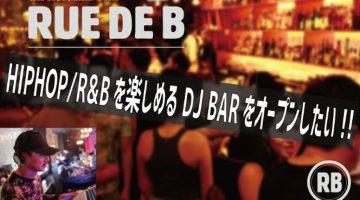 【DJ TAMOTSU、ニュース更新!】