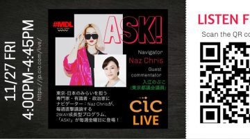 【Naz Chris、ニュース更新!】東京都議会議員、都民ファーストの会所属の 入江のぶこさんに色々とお聞きします!