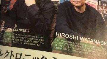 今月のサンレコに、Hiroshi Watanabeさんと エレクトロ・ミュージックの個人的名盤を テーマにした対談が掲載!
