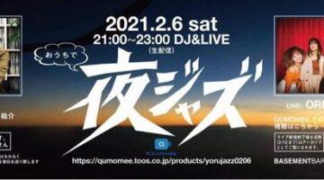 2月6日(土)21:00から 「お家で夜ジャズ」が配信スタート!